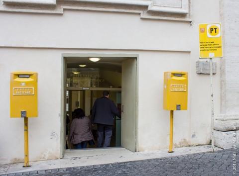 Почта Ватикана