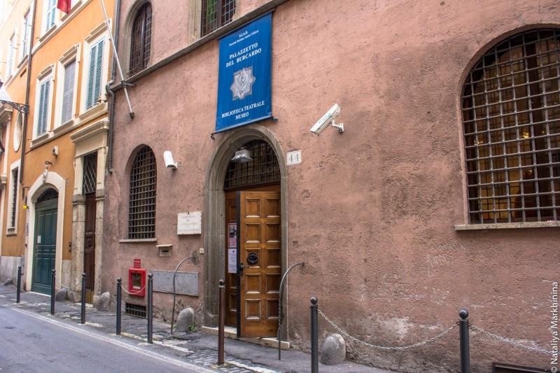 Museo Teatrale del Burcardo-7354
